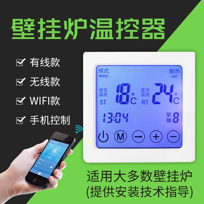 壁挂炉有线款温控器无线天然气壁挂炉温控开关手机远程控制wifi款