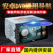 Bluetooth 7-inch Android Navigation Universal Machine Android DVD Navigation Integrated Machine Vehicle DVD Navigation Universal