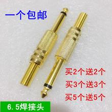 包邮 6.5mm音频插头话筒调音台话筒麦克风插头 6.5单声道焊接头