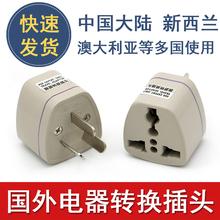 国外英国欧洲美国香港电器国内使用转换插头国标中国转换器实用