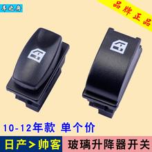 专用于郑州日产帅客玻璃升降器开关老款电动车窗按键前后左右门