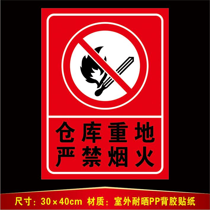 标识牌严禁烟火请勿禁止吸烟安全警示