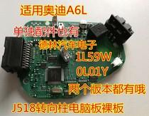 现货CPU不带程序空白J518转向柱电脑板裸板适用奥迪A6L