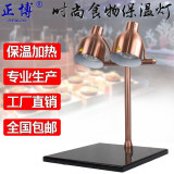 Zhengbo DF-2 Double Head Food Insulation Lamp Buffet Insulation Lamp Two Heads Insulation Lamp Marble Heating Lamp
