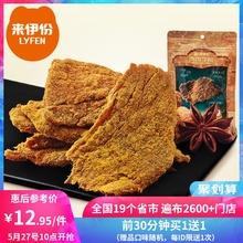 来伊份沙嗲牛肉片108G五香牛肉干休闲小吃风味牛肉肉类零食