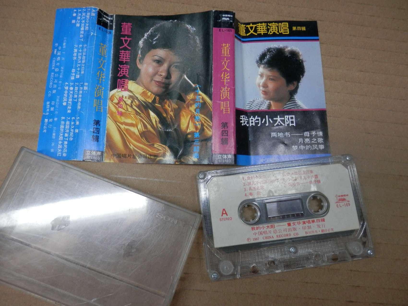 录音带老磁带