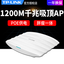 TP-LINK High Power Wireless AP Top-Suction Gigabit Port Dual-Frequency 5G Router Indoor Wifi Fully Covered Poe Power Supply Mall Network Covered DC Power Supply 1000 Mbp Seamless Roaming