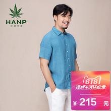 Hanp汉麻世家男青年休闲衬衫男士短袖衬衣亚麻布纯色上衣方领