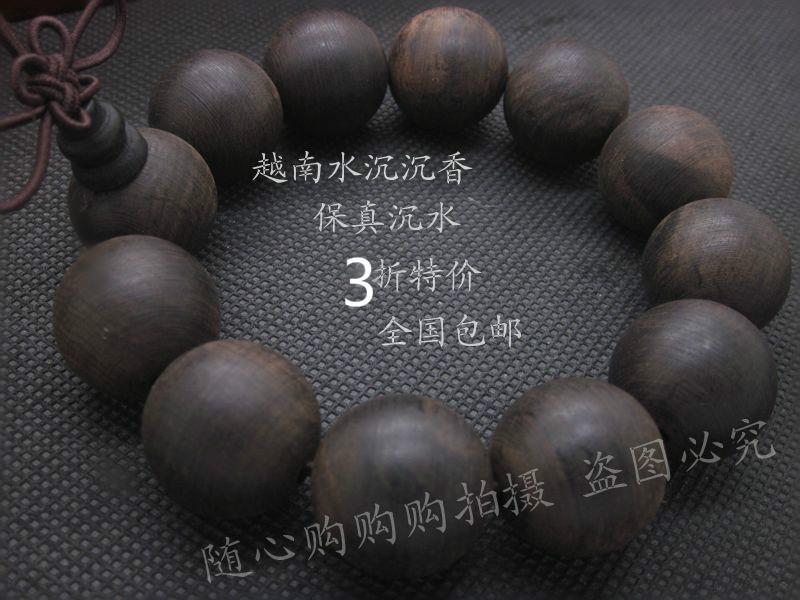 越南沉水沉香手串手链