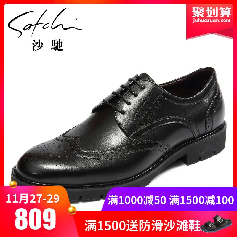 沙驰光面柔软潮流男士男鞋真皮皮鞋低帮鞋子 复古商务布洛克婚鞋