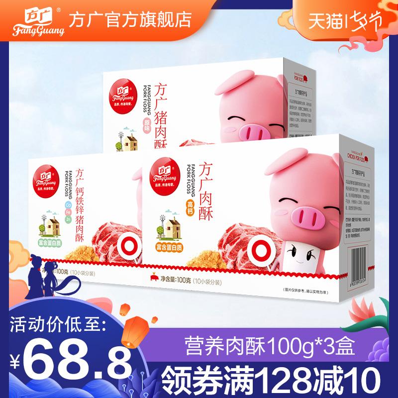 方广儿童肉松 营养肉酥3盒 添加营养钙铁锌 猪肉牛肉钙铁锌肉松无