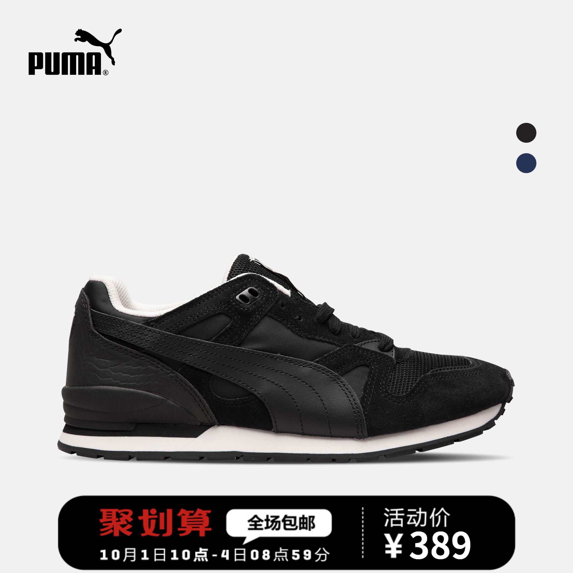 PUMA彪马官方 男女同款拼色休闲鞋 Duplex Colorblock 363769
