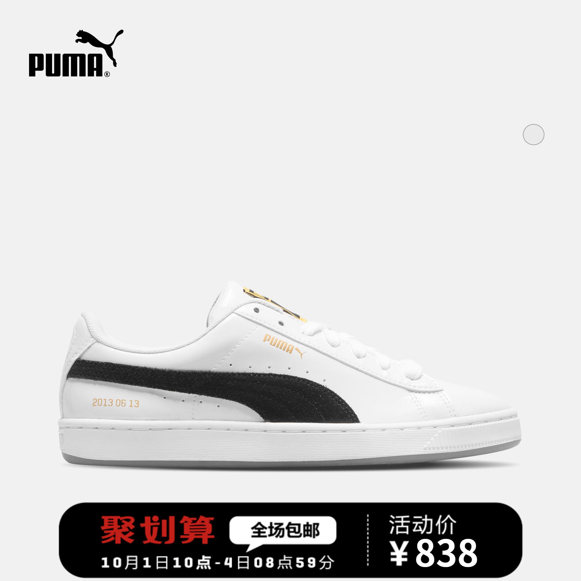 PUMA彪马官方 男女同款漆皮休闲鞋 PUMA X BTS Basket 368278