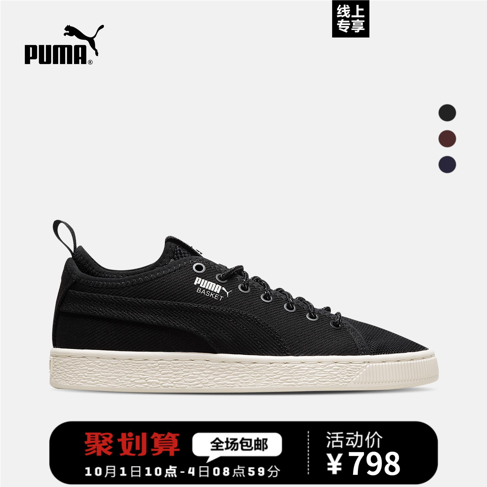 PUMA彪马官方 男女同款休闲鞋 Basket Classic Sock Lo v2 366614