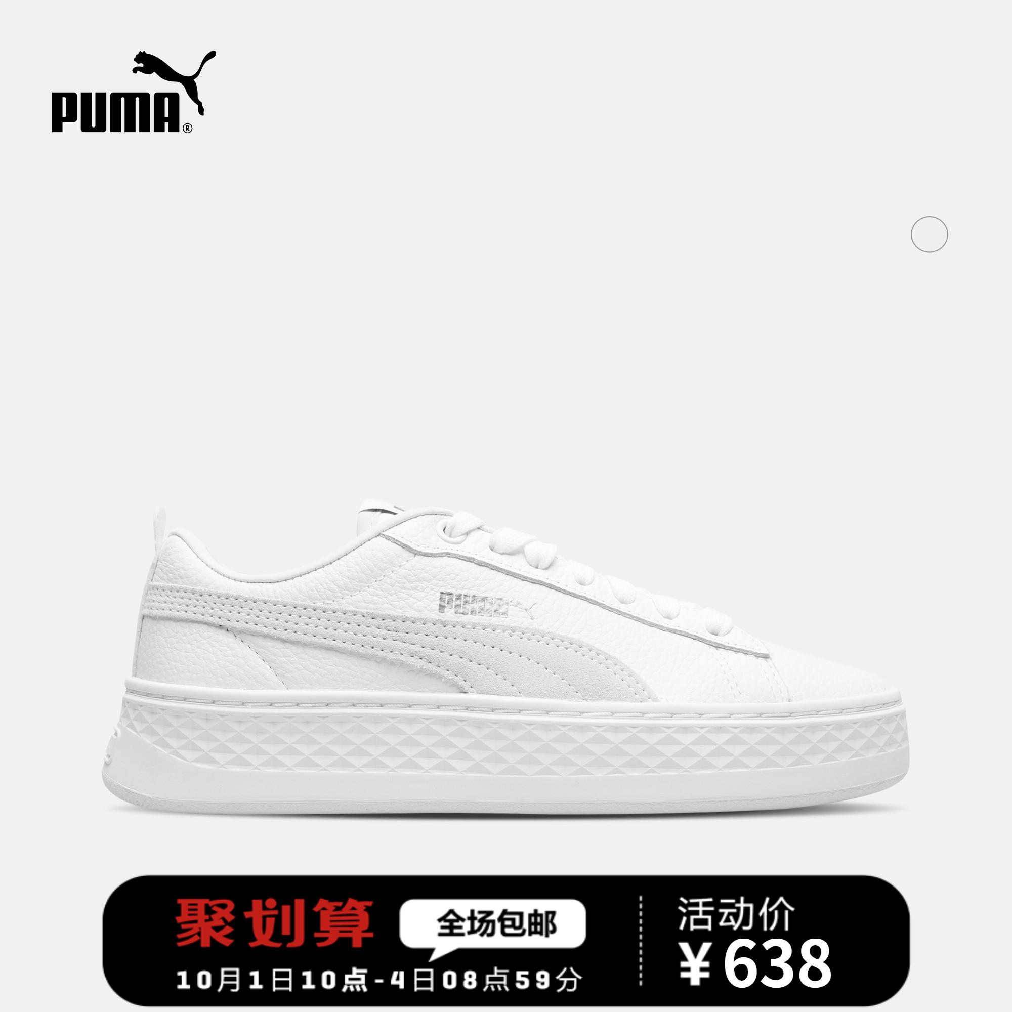 PUMA彪马官方 女子厚底休闲鞋 Smash Platform L 366487