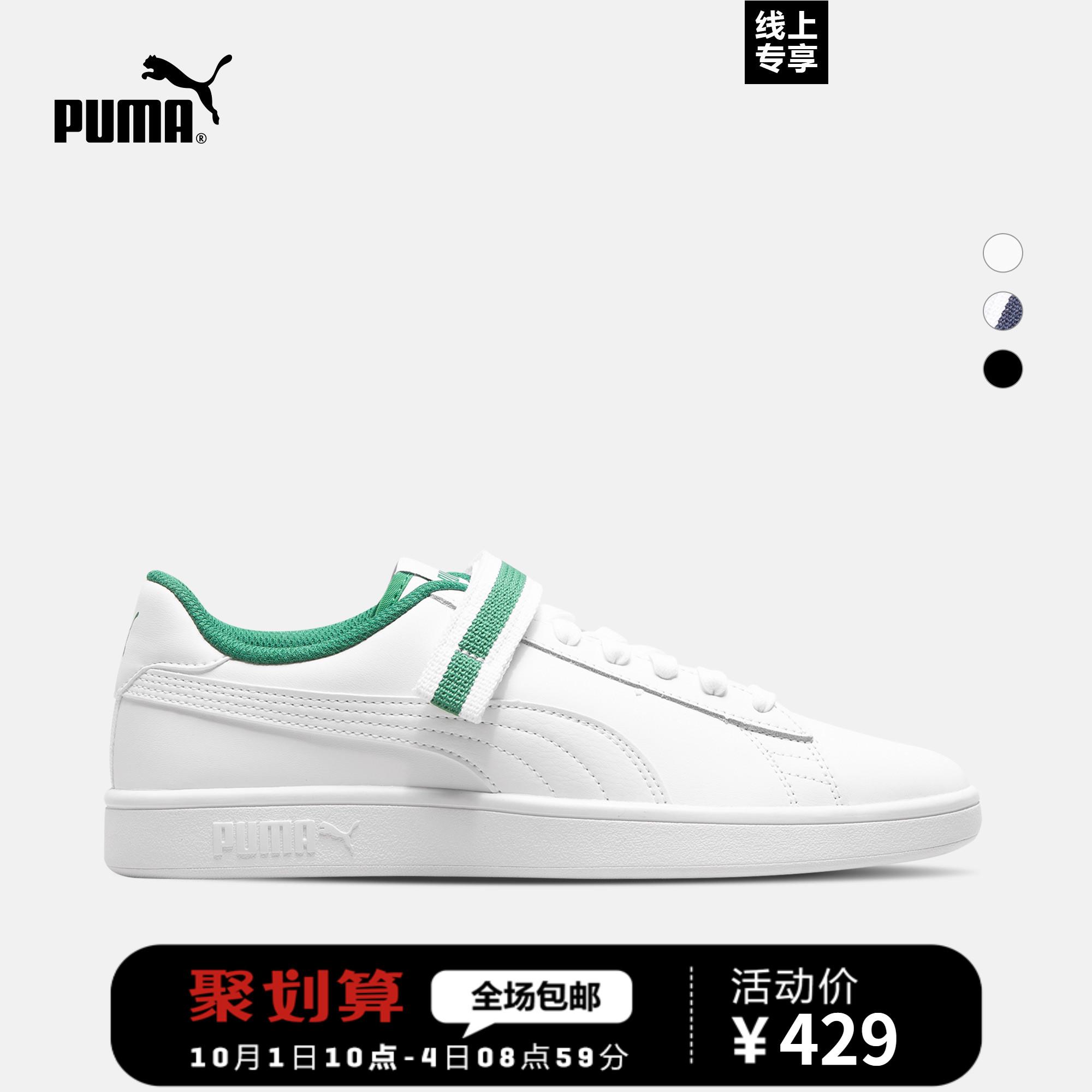 PUMA彪马官方 男女同款休闲鞋 Smash V2 Fresh 366912
