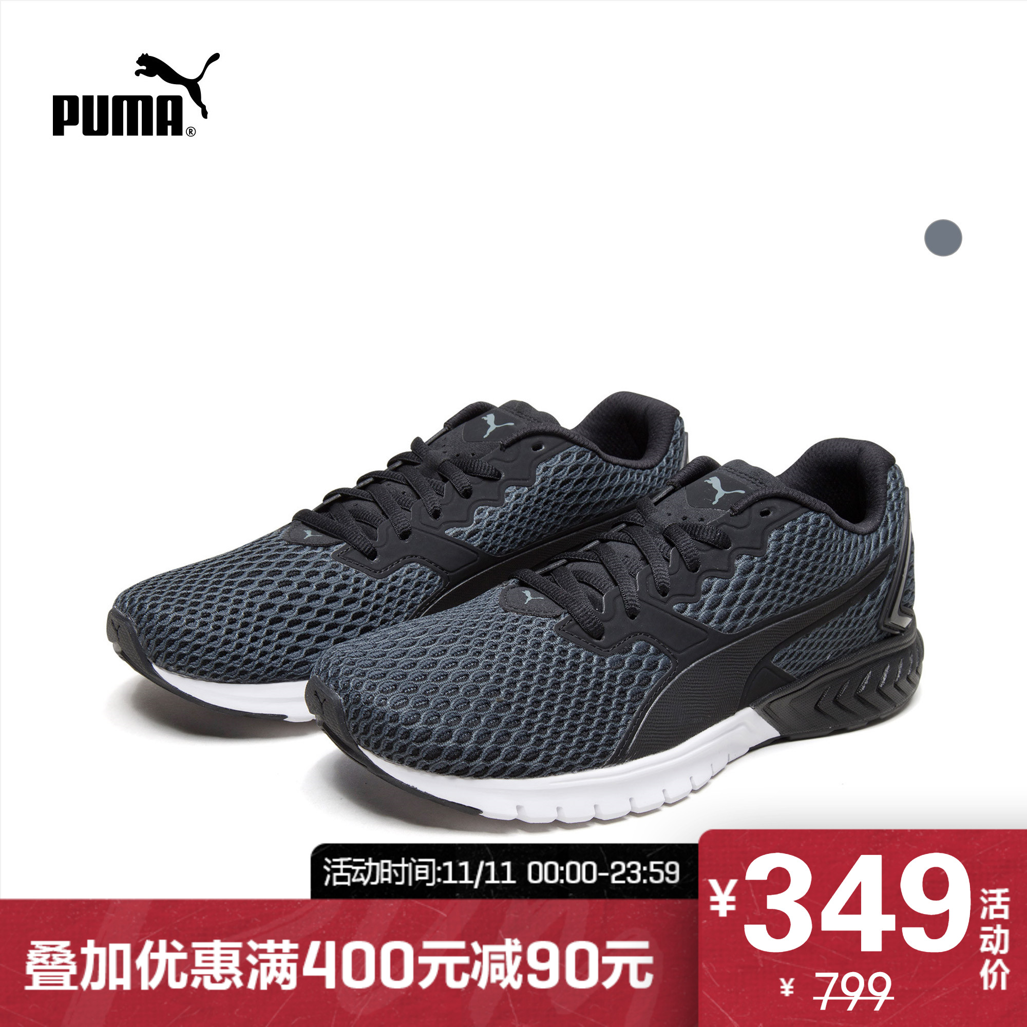 PUMA彪马官方 男子跑步鞋 IGNITE Dual New Core 190489