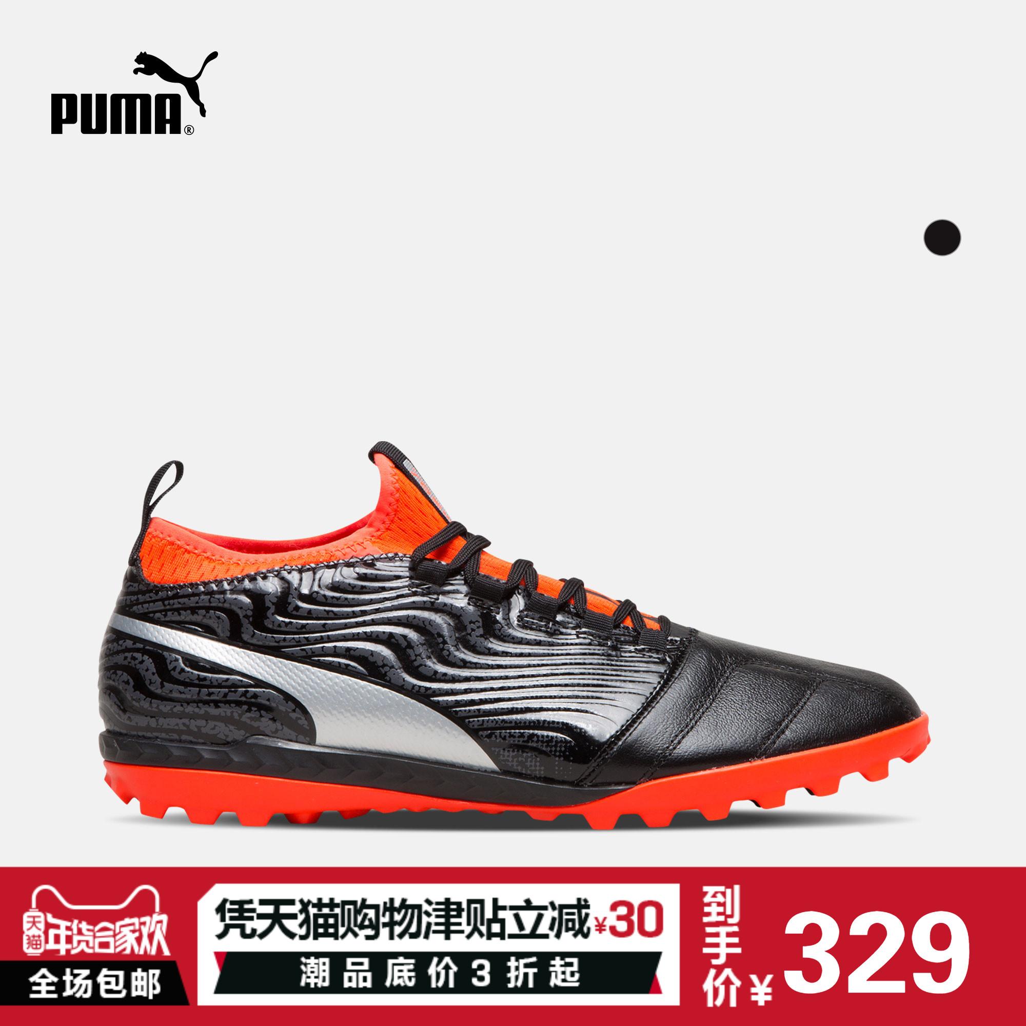 PUMA彪马官方 男子足球鞋 PUMA ONE 18.3 TT 104542
