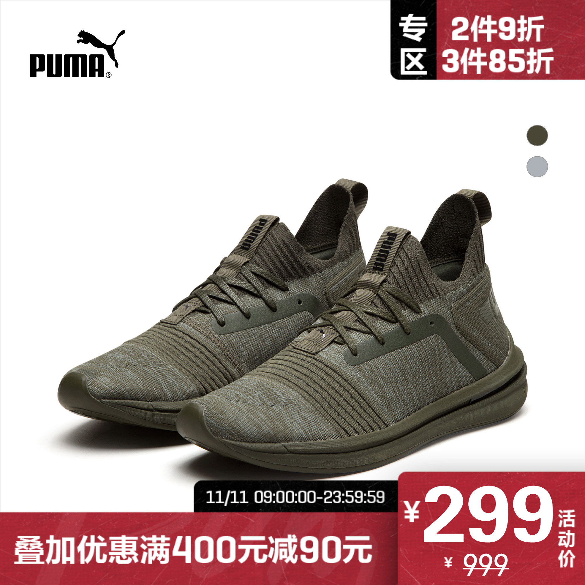PUMA彪马官方 李现同款 男子跑步鞋 IGNITE Limitless SR 190484