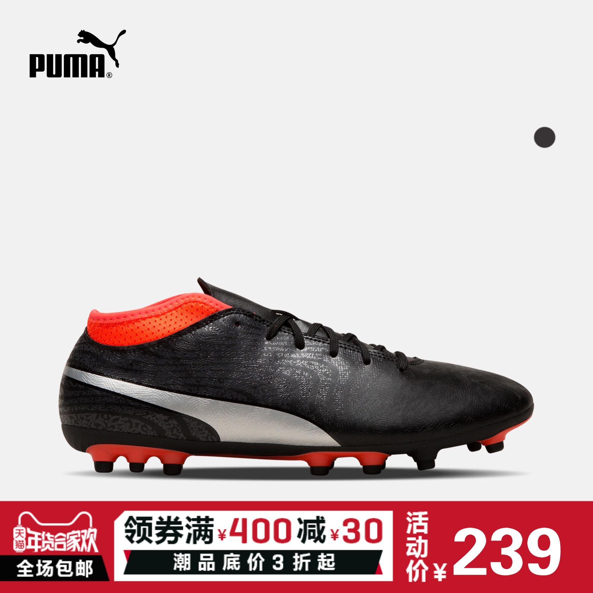 PUMA彪马官方 男子足球鞋 PUMA ONE 18.4 AG 104553