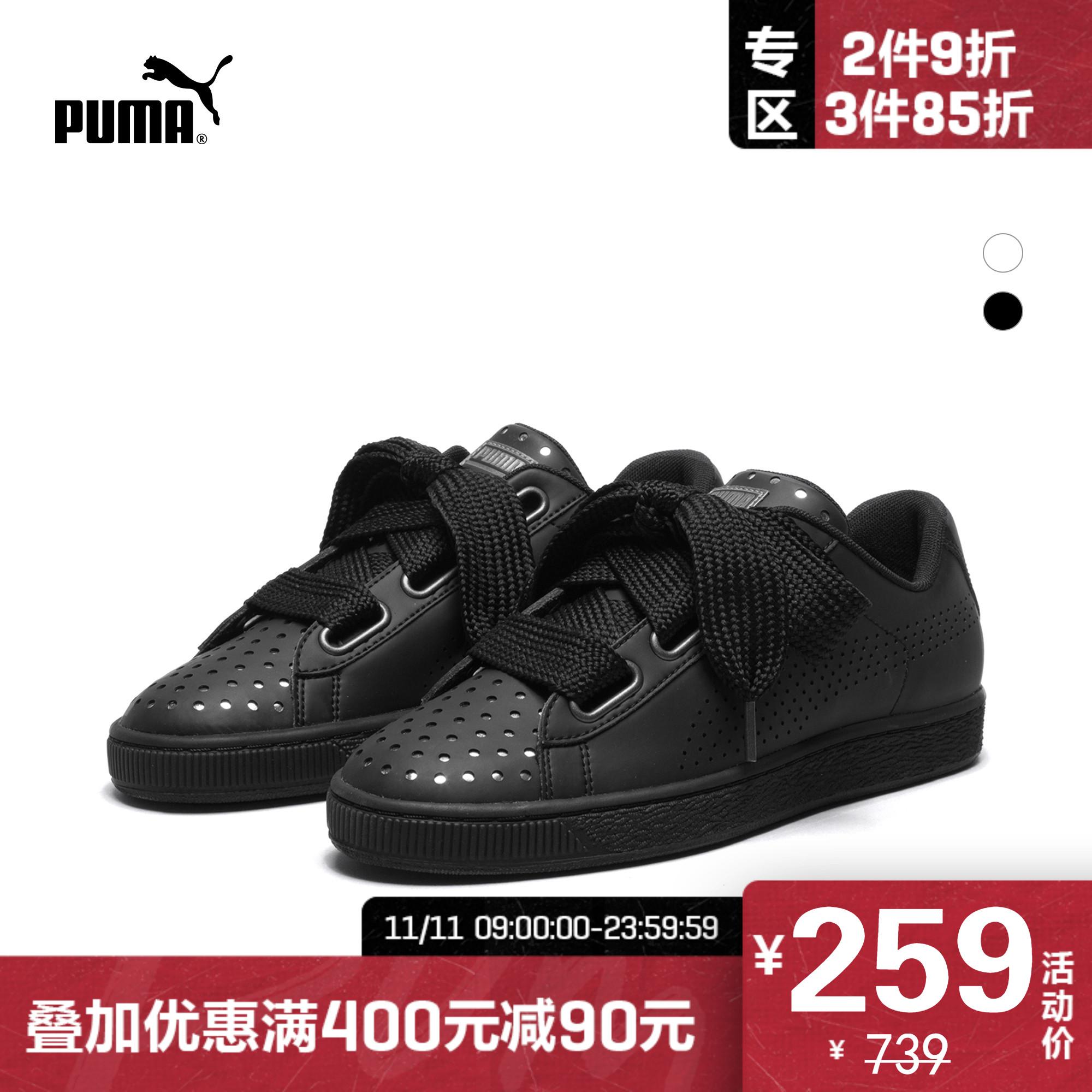 PUMA彪馬官方 女子休閑鞋 Basket Heart Ath Lux 366728