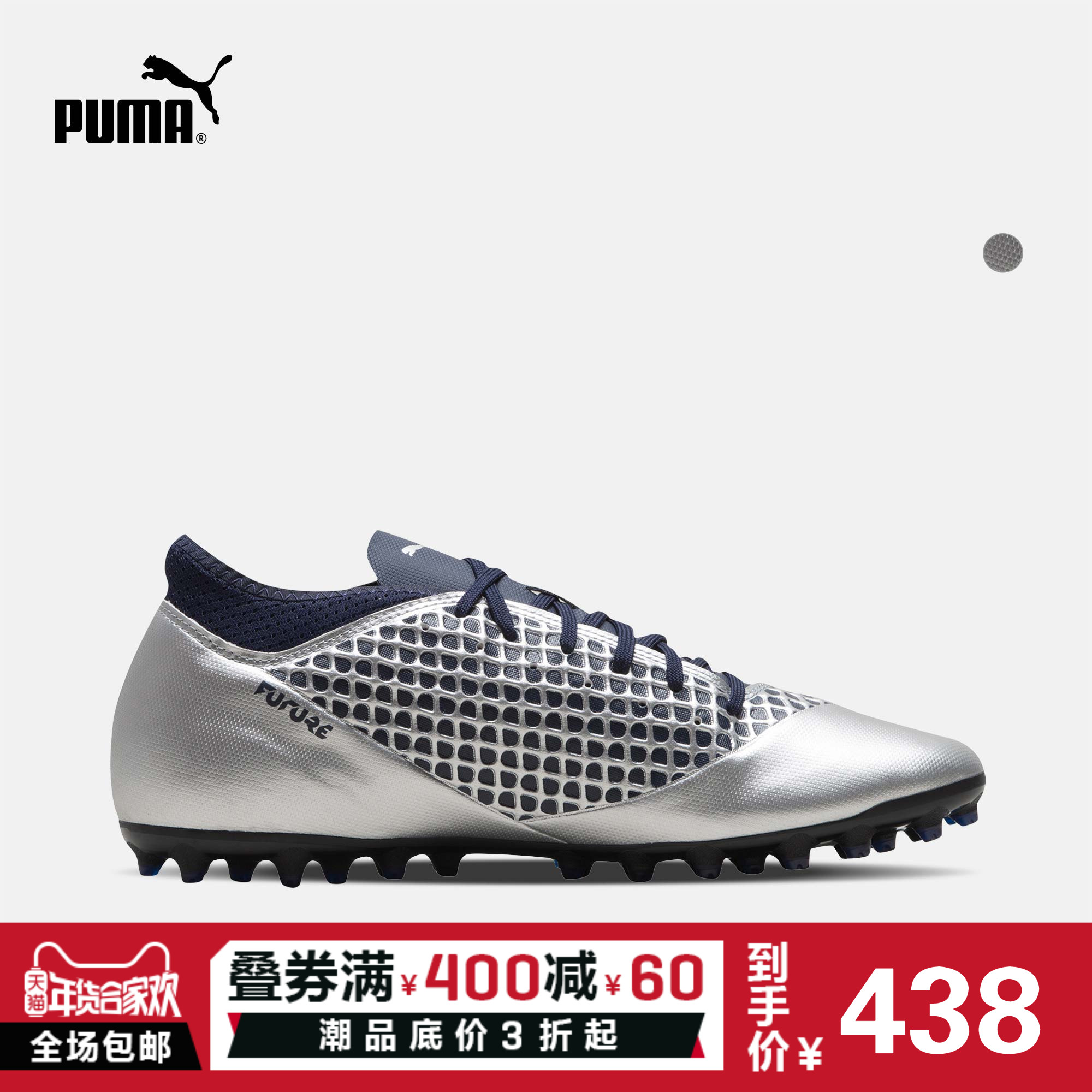 PUMA彪马官方 男子足球鞋 FUTURE 2.4 MG 104840