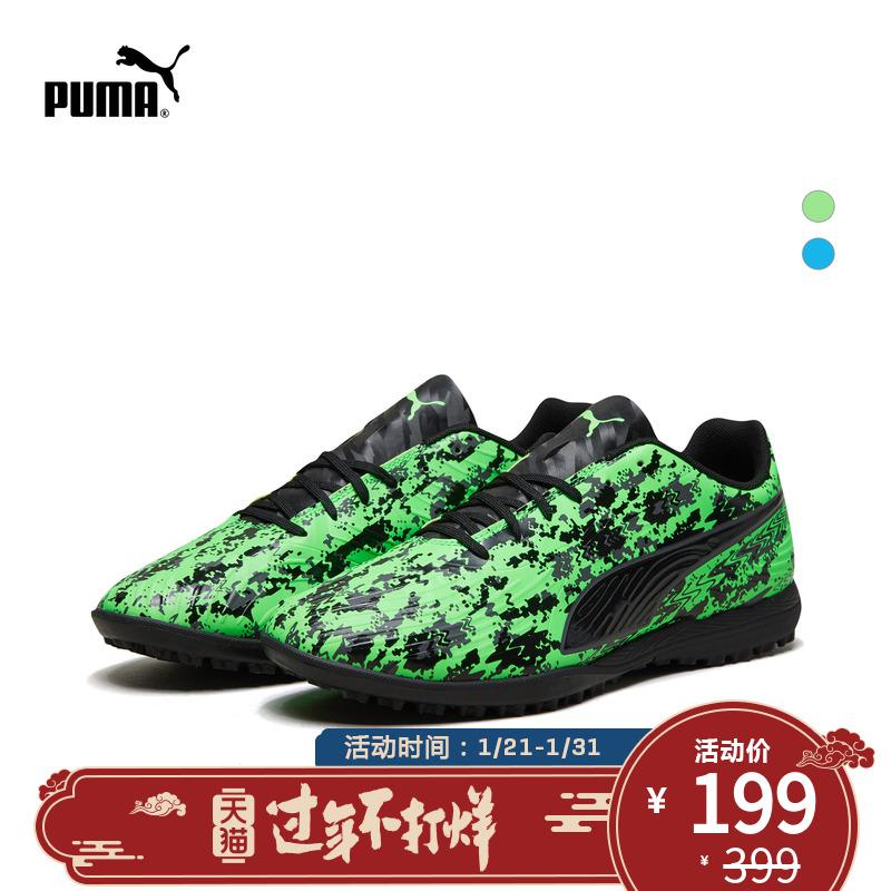 PUMA彪马官方正品 男子足球鞋 PUMA ONE 19.4 TT 105495
