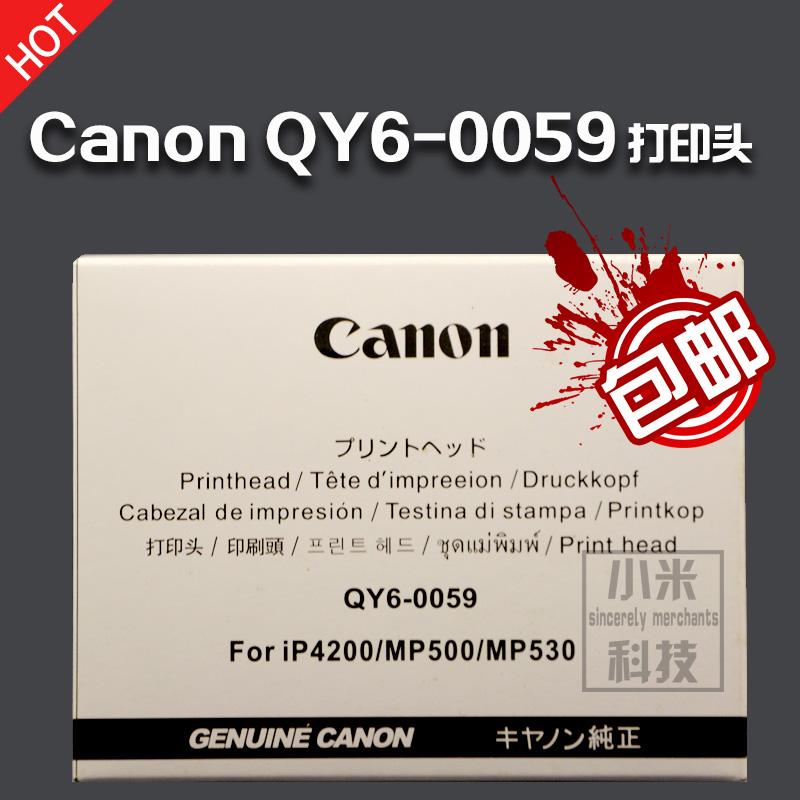 全新原装佳能CANON QY6-0059喷头打印头 IP4200 MP530/MP500