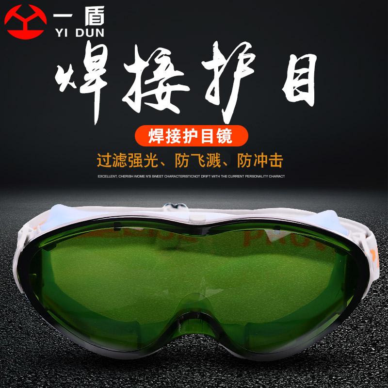Сварочные очки Артикул 559976840679