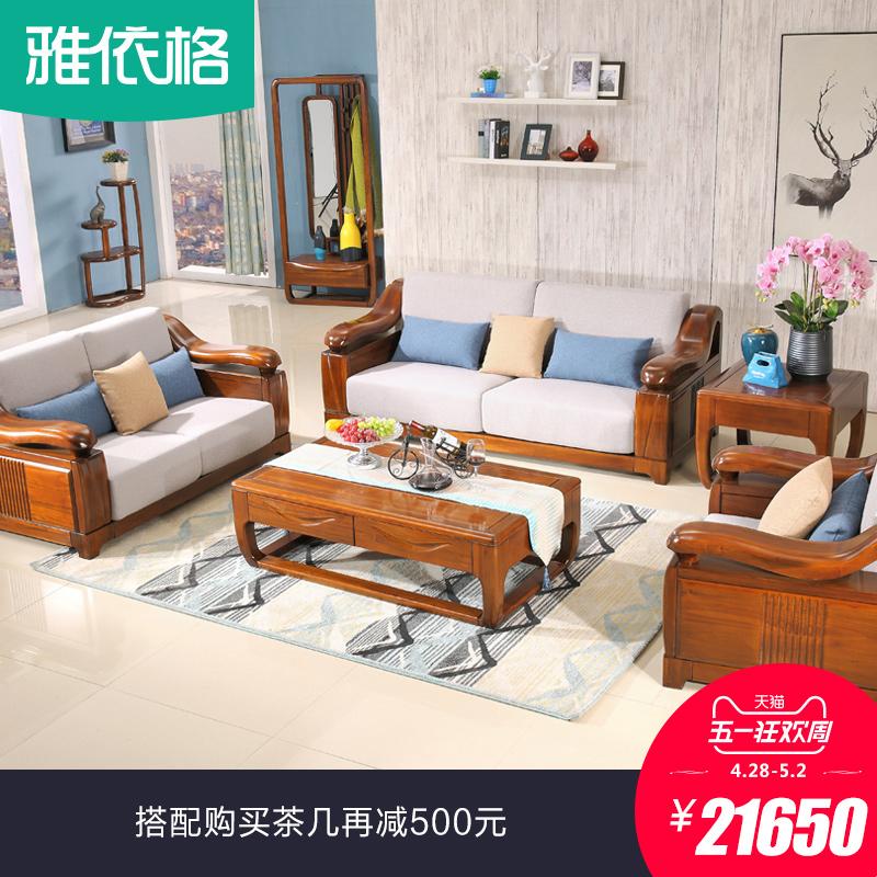 中式柚木沙发