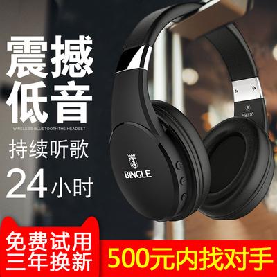 宾果/Bingle FB110 蓝牙耳机头戴式无线重低音运动手机音乐耳麦新品特惠