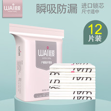 Wow love maternal health pads disposable calving pads menstrual postpartum care pads maternal special month supplies