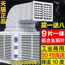 欣歌工业冷风机水空调环保水冷空调网吧工厂商用厂房井水制冷风扇