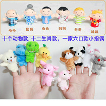 Cartoon puppet doll finger Baby child baby story early teach puzzle soothing doll plush small toys