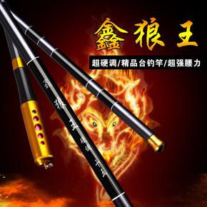 特价鑫狼王鱼竿4.5 5.4米7.2米台钓竿 长节竿鲤鱼竿钓鱼竿超轻硬