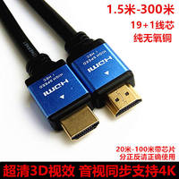 Hdmi HD cable 2.0 version 4k TV data cable 3/5/10/15/20/25/30/35/40/50 meters