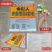 Xiao Xiurong four sets of volumes 2019 Xiao Xiurong PubMed political propositions ultimate prediction 4 sets of volumes Xiao Xiurong last 4 sets of 2019 last four sets of questions with Xiao Si Xiao eight Ren Fufen test sites