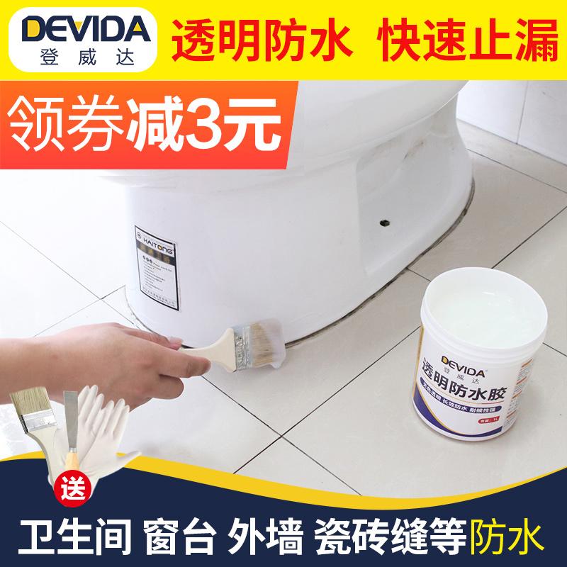 洗手间防水涂料