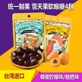 台湾进口统一制果雪天果枇杷味软喉糖蜂蜜柠檬润喉糖软糖30g*4袋