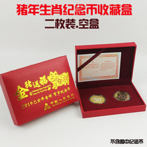2019 year of the pig Lunar New Year commemorative coin collection box 10 yuan coin protection box 27mm single and double five coins packaging high-end pig Gift Box 1 2 5 gift box