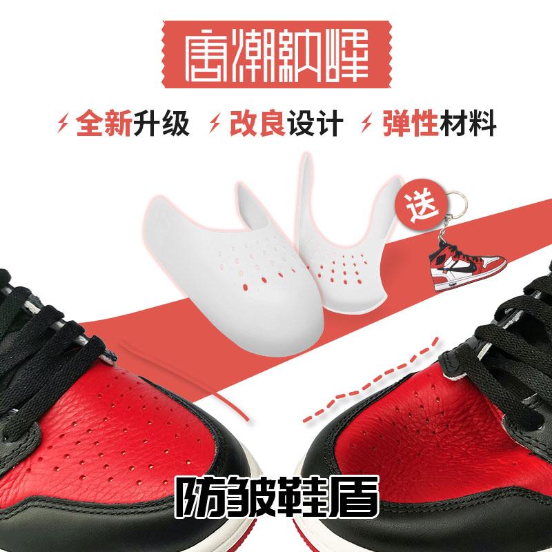 唐潮纳峰AJ1鞋盾鞋头防皱片防折痕防裂神器空军AF1鞋撑百二盾甲