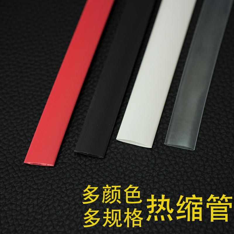 高品质低温阻燃绝缘环保耐磨耐高温热缩套管收缩管多色多规格可选