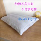 包邮 纯棉枕芯套枕头内胆套拉链枕皮沙发靠背坐垫抱枕内芯布套定做