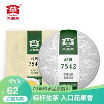 357g心荟茶缘金针贡熟茶饼茶云南普洱茶陈年普洱茶熟茶饼