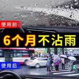 汽车后视镜防雨剂贴膜镀膜挡风玻璃清洁驱水防水剂倒车镜防雾喷剂