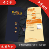 Bar Club Opening Card Consumption Card KTV Drinking Record Card Production Process Card Production and Printing 1000
