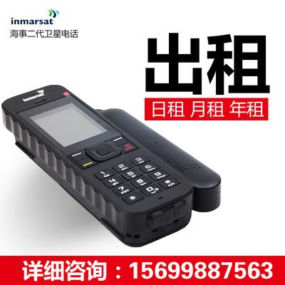 【出租】海事卫星电话手机IsatPhone2户外旅游中文手持全球电话