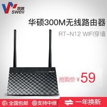 包邮送网线ASUS/华硕RT-N12+ 300M wifi穿墙多功能家用无线路由器