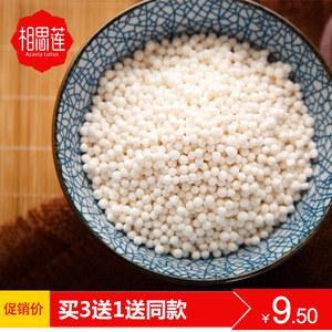 买3送1 相思莲小西米粗粮杂粮白西米水果捞 椰汁西米露材料500g