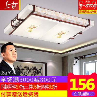 上古简约中式客厅灯led长方形吸顶灯实木羊皮灯中式灯具卧室新款爆款